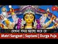 Song : Dekhna Samar Alo Kore Re | Durga Puja 2019