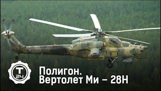 Вертолет Ми – 28Н | Полигон | Т24