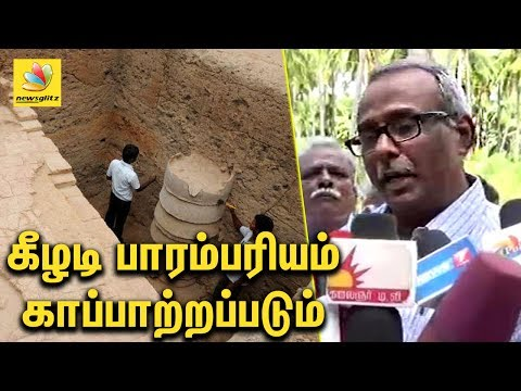 கீழடி தமிழர் பாரம்பரியம் காப்பாற்றப்படும் | Again excavation starts at Keezhadi | Latest Tamil News
