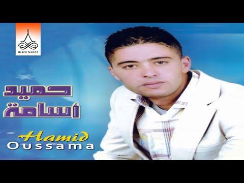 Hamid Oussama - Chfa Aour Chfa