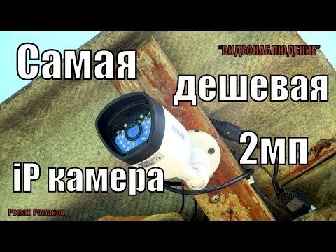 САМАЯ ДЕШЕВАЯ 2мп iP КАМЕРА ВИДЕОНАБЛЮДЕНИЯ!!!