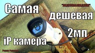 видео Ip камера