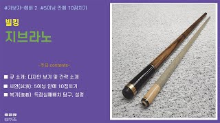 도전,에버2: 빌킹/ 지브라노 (큐소개, 시연, 복기)…