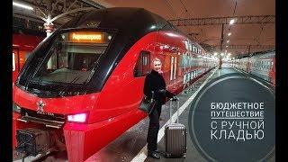 видео: Бюджетное путешествие. Часть 1. Выбор чемодана от MYxBAG  Таша Муляр