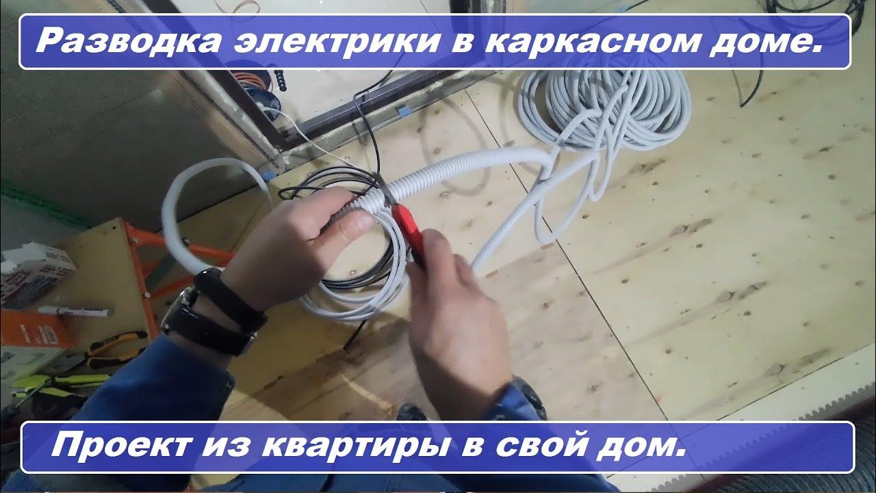 Монтаж электрики в каркасном доме. Проект из квартиры в свой дом.