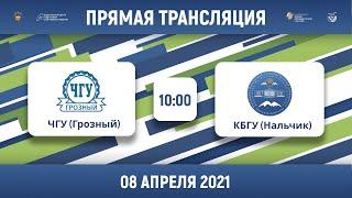 Кавказское дерби 🔥🔥🔥   ЧГУ (Грозный) — КБГУ (Нальчик)   Высший дивизион   2021