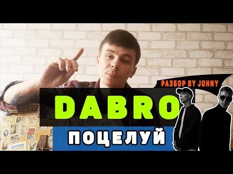 Dabro - Поцелуй разбор