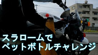 スラロームでペットボトルチャレンジやってみた 【 徳島中央自動車教習所 】