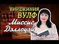 Вирджиния Вулф //Миссис Дэллоуэй