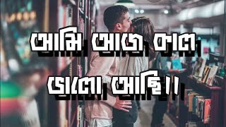 Bong Whatsapp Status    Aami Aajkal Bhalo Aachi    Love Only Love