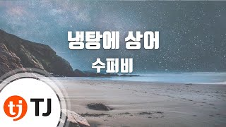 [TJ노래방] 냉탕에상어 - 슈퍼비(Feat.블랙넛) / TJ Karaoke