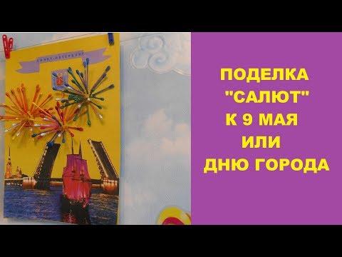 """Поделка """"Салют"""" к 9 мая и Дню Города из ватных палочек."""