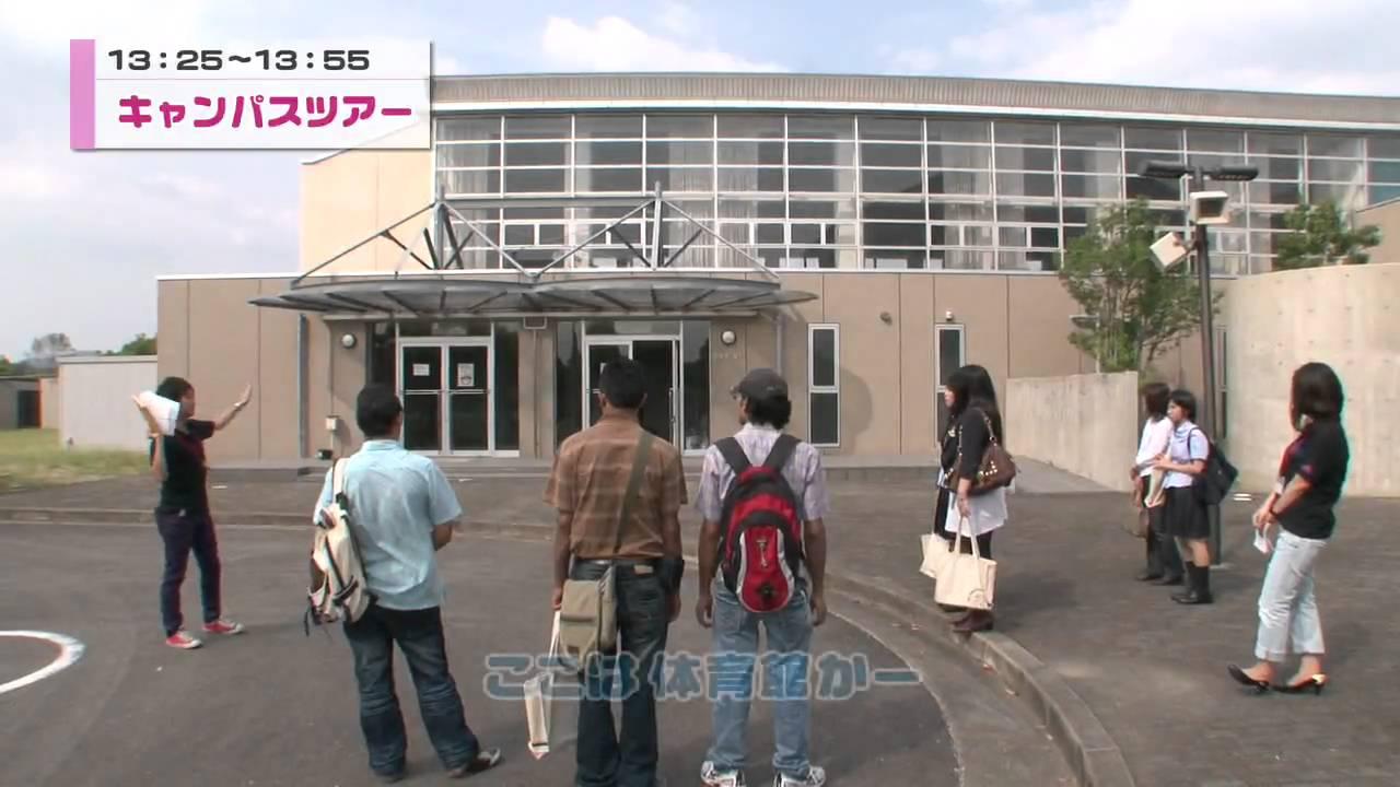 愛知文教大学 オープンキャンパ...