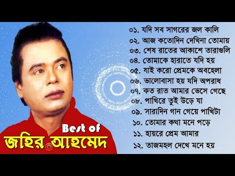 ✅ জহির আহমেদের ১২ টি সেরা গান Best of Zahir Ahmed | Hayre prem amar | One Entertainment Limited thumbnail