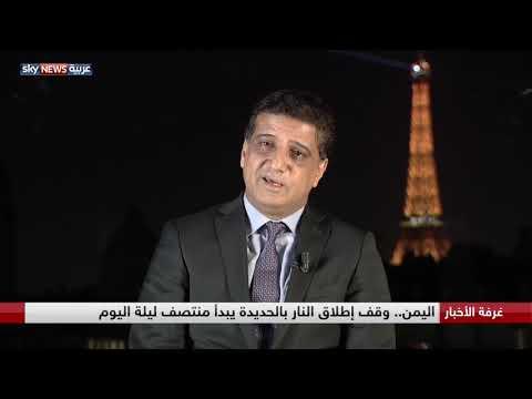 اليمن.. وقف اطلاق النار وعودة الشرعية  - نشر قبل 11 ساعة