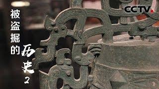 《被盗掘的历史》第二集 秦公大墓之谜 | CCTV纪录