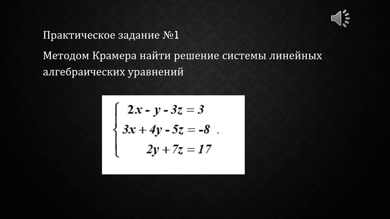 "Видео урок на тему:""Решение сист. лин. урав. тр-го порядка ..."