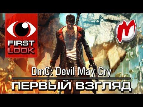 Прохождение DMC Devil May Cry Миссия 1 Обнаружен
