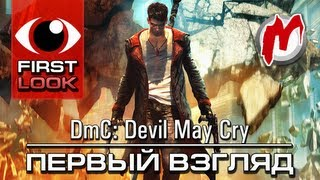 ❶ DmC: Devil May Cry - Обзор игры / Review