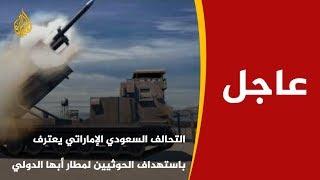 التحالف السعودي الإماراتي يعترف باستهداف مطار أبها بصاروخ حوثي
