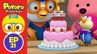 Ep21 Pororo English Episode | The Best Birthday Present | Animation for Kids | Pororo