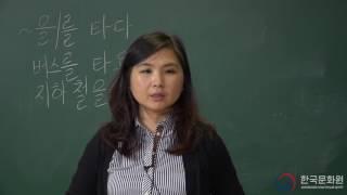 2 уровень (4 урок - 2 часть) ВИДЕОУРОКИ КОРЕЙСКОГО ЯЗЫКА