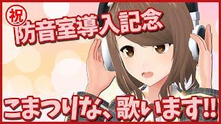 【祝 防音室導入記念!】こまつりなLive【歌います!!】