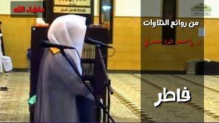 من أخشع وأروع العشائيات المتنوعة الشيخ د.ياسر الدوسري ~ سورة فاطر