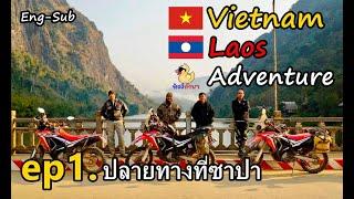 ep1. Vietnam - Laos Adventure ปลายทางที่ซาปา - ทัวร์ก๊าบๆ