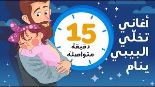 اغاني تساعد الطفل على النوم | كتاكيت بيبي 2020