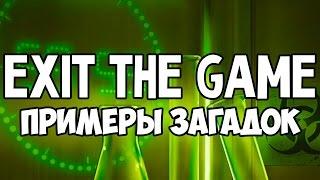Примеры загадок из Exit The Game (Спойлеры The Secret Lab)