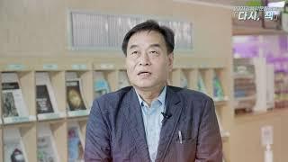 강북문화정보도서관 김창호 관장 축사