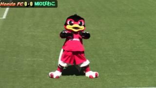 2016 JFL 1st S 第9節 Honda FC vs MIOびわこ滋賀 ハイライト