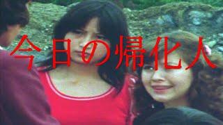 帰化 #有名人 #女優 #鳩山エミリ #タレント #高見エミリー 今回は元女優の「鳩山エミリ」さんです。 鳩山邦夫元総務大臣の奥様です。 次男の鳩山二郎氏も衆議院議員。
