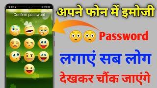 Emoji Screen Lock Kaise lagaye | emoji screen lock App | How To Set emoji screen lock screenshot 5
