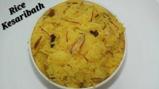 ಅನ್ನದಲ್ಲಿ ಕೇಸರಿಬಾತ್ ಮಾಡಿ ನೋಡಿ | Rice Kesaribath Recipe in Kannada | Rekha Aduge