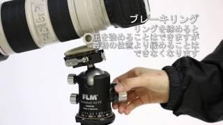 【ドイツ製】FLM(エフエルエム)自由雲台のご紹介