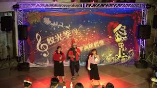 悅光季V之聖誕繽紛樂 歌唱比賽part 1