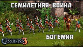 Казаки 3! Сериал:Семилетняя война! #2 Богемия