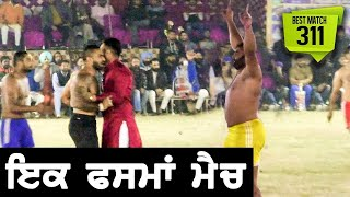 #311 Best Match Sarawan Vs Sohana | Raqba Ludhiana Kabaddi Tournament