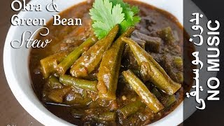 Okra & Green Bean Stew - No Music Version (maraq Baamiye & Digir) مرق بامية وفاصوليا خضراء