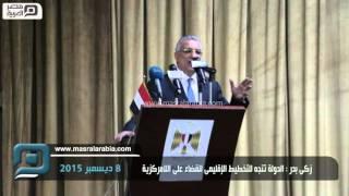بالفيديو| زكى بدر: الدولة تتجه للتخطيط الإقليمي للقضاء على اللامركزية
