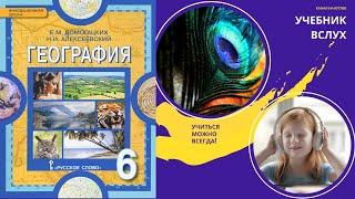 """География 6 класс, авторы Домогацких и Алексеевский, тема урока """"Земля и Вселенная"""""""