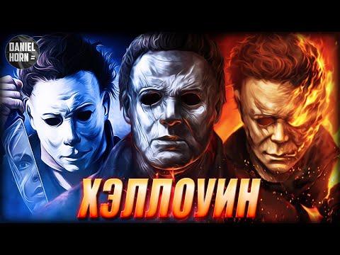 Майкл Майерс/Хэллоуин - История
