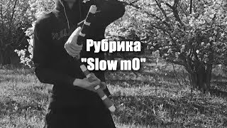 Nunchaku freestyle - Slow mO (видео уроки нунчаку) #10