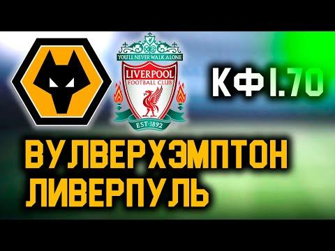 Вулверхэмптон 0 - 2 Ливерпуль. Прогноз на матч АПЛ!