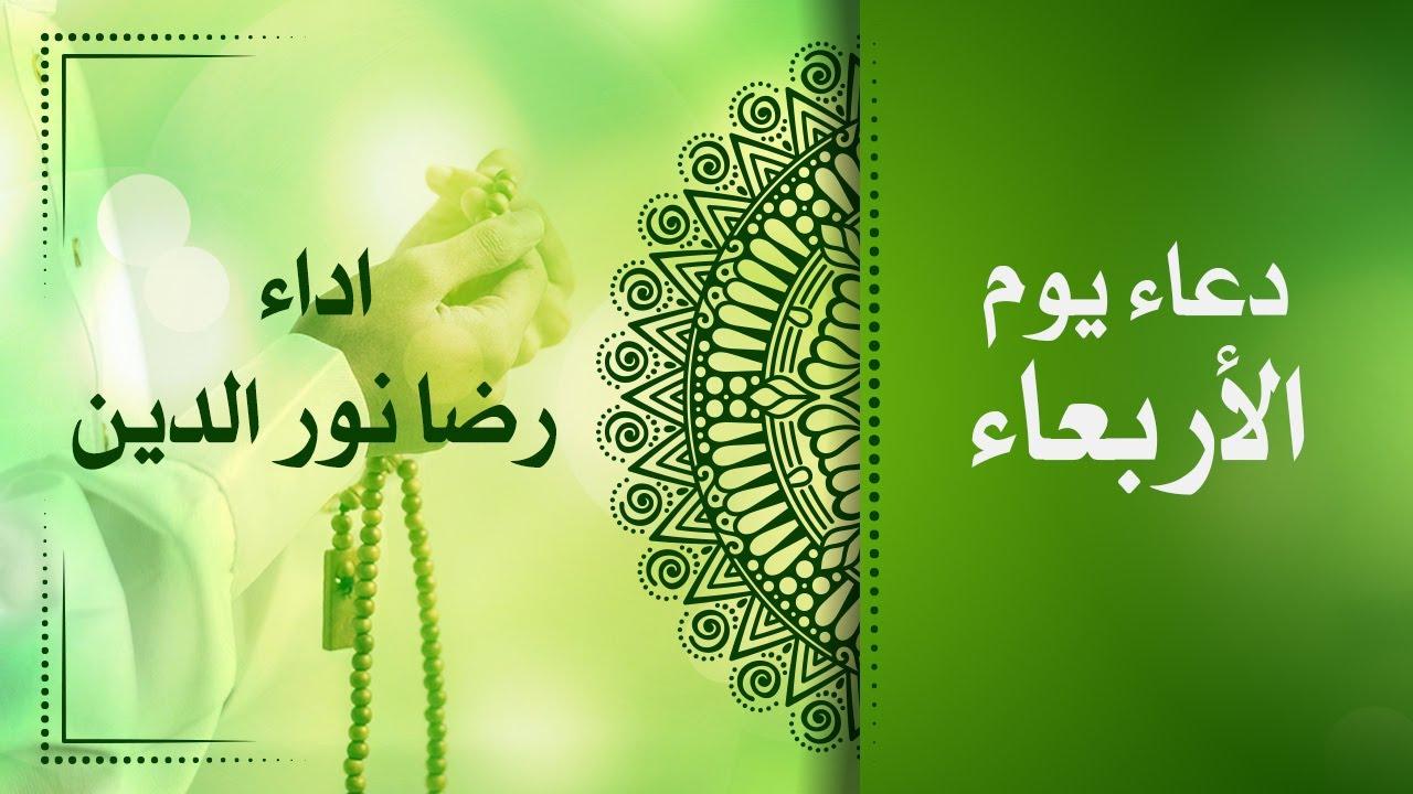 Dua Douaa Doaa دعاء يوم الاربعاء القارئ رضا نور الدين Youtube