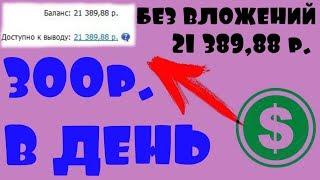 БЕЗ ВЛОЖЕНИЙ! 300р. В ДЕНЬ. ЗАРАБОТОК