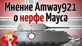 Мнение Amway921 о нерфе Мауса