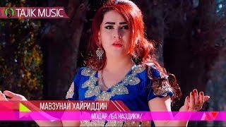 Мавзунаи Хайриддин - Скоро / Mavzunai Khayriddin - Coming soon